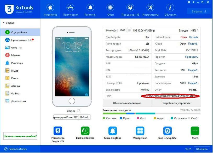 Как искать UDID на Windows без iTunes