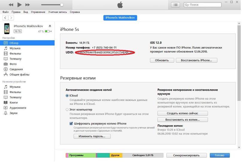 Определите UDID своего устройства - Apple iOS - бета